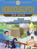 Новосибирск для детей