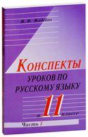 Конспекты уроков по русскому языку в 11 классе. В 4-х частях. Часть 1