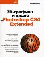 3D-графика и видео в Photoshop CS4 Extended (+ CD)