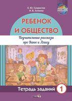 Ребенок и общество. Поучительные рассказы про Ваню и Алису. Тетрадь заданий 1