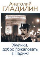 Жулики, добро пожаловать в Париж!