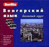 Berlitz. Венгерский язык. Базовый курс (+ 3 аудиокассеты, CD)