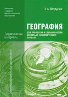 География для профессий и специальностей социально-экономического профиля. Дидактические материалы