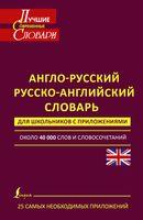 Англо-русский. Русско-английский словарь для школьников с приложениями
