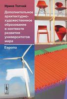 Дополнительное архитектурно-художественное образование в контексте развития университетов мира. Европа