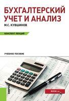 Бухгалтерский учет и анализ. Конспект лекций