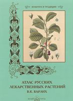 Атлас русских лекарственных растений. В. К. Варлих