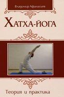 Хатха-йога. Теория и практика