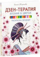 Раскраска-зендудл. Дзен-терапия. Япония в цветах