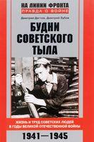 Будни советского тыла
