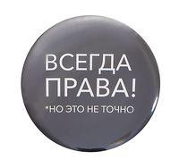 """Значок """"Всегда права!"""" (арт. 96-6)"""