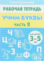 Учим буквы. Рабочая тетрадь. Для детей 3-5 лет. В 2-х частях. Часть 2