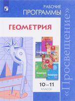 Геометрия. 10-11 классы. Рабочие программы