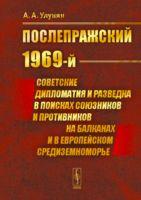 """""""Послепражский 1969-й"""". Советские дипломатия и разведка в поисках союзников и противников на Балканах и в европейском Средиземноморье"""