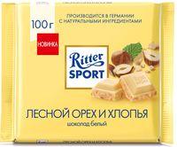 """Шоколад белый """"Ritter Sport"""" (100 г; лесной орех и хлопья)"""