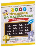 3000 примеров по математике + бонус. Счёт в пределах 10. 1 класс