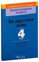 Беларуская мова. 4 клас. Дыдактычныя і дыягнастычныя матэрыялы