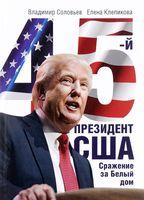 45 президент. Сражение за Белый Дом