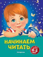Начинаем читать. Для детей 4-5 лет