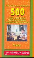 500 задач по математике с пояснением, пошаговым решением и правильным оформлением. 1 класс
