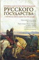 Криминал как основа происхождения Русского государства и три фальсификации тысячелетия