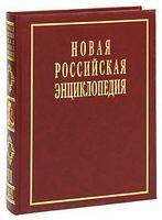 Новая Российская энциклопедия. Том 6. Часть 2. Зелена-Гура - Интоксикация (в 18 томах)
