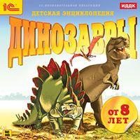 1С:Познавательная коллекция. Динозавры. Детская энциклопедия