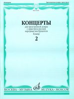 Концерты для трехструнной домры с оркестром русских народных инструментов. Выпуск 2