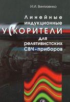 Линейные индукционные ускорители для релятивистских СВЧ-приборов