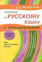 Пособие по русскому языку с упражнениями