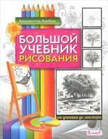 Большой учебник рисования. От ученика до мастера