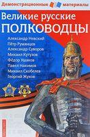 Великие русские полководцы. Демонстрационный материал