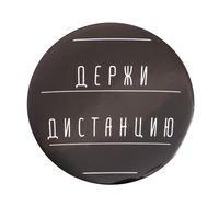 """Значок """"Держи дистанцию"""" (арт. 96-7)"""