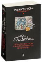 Проклятие Византии и монета императора Константина (м)