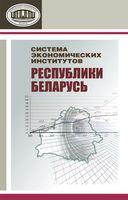 Система экономических институтов Республики Беларусь