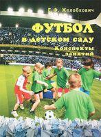 Футбол в детском саду. Конспекты занятий