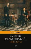 Петр и Алексей (м)