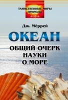 Океан. Общий очерк науки о море