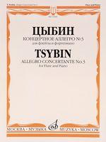 Цыбин. Концертное аллегро №3. Для флейты и фортепиано
