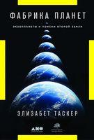 Фабрика планет. Экзопланеты и поиски второй Земли