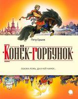 Конек-горбунок. Русская сказка в трех частях