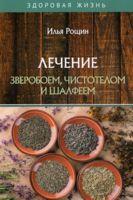 Лечение зверобоем, чистотелом и шалфеем (м)