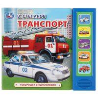 Транспорт. Книжка-игрушка (5 звуковых кнопок)