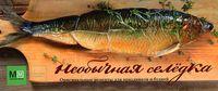 Необычная селедка. Оригинальные рецепты для праздников и будней