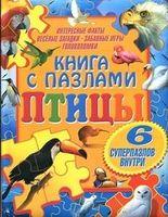 Птицы. Книга с пазлами