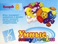 """Игра """"Умные шнурочки"""" Выпуск № 8"""