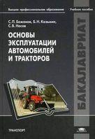 Основы эксплуатации автомобилей и тракторов