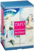 Таро Изменения Формы (+ 81 карта)