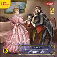 Н.В. Гоголь. Женитьба