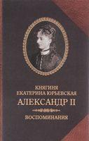 Александр II
